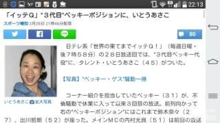 """「イッテQ」""""3代目""""ベッキーポジションに、いとうあさこ スポーツ報知..."""