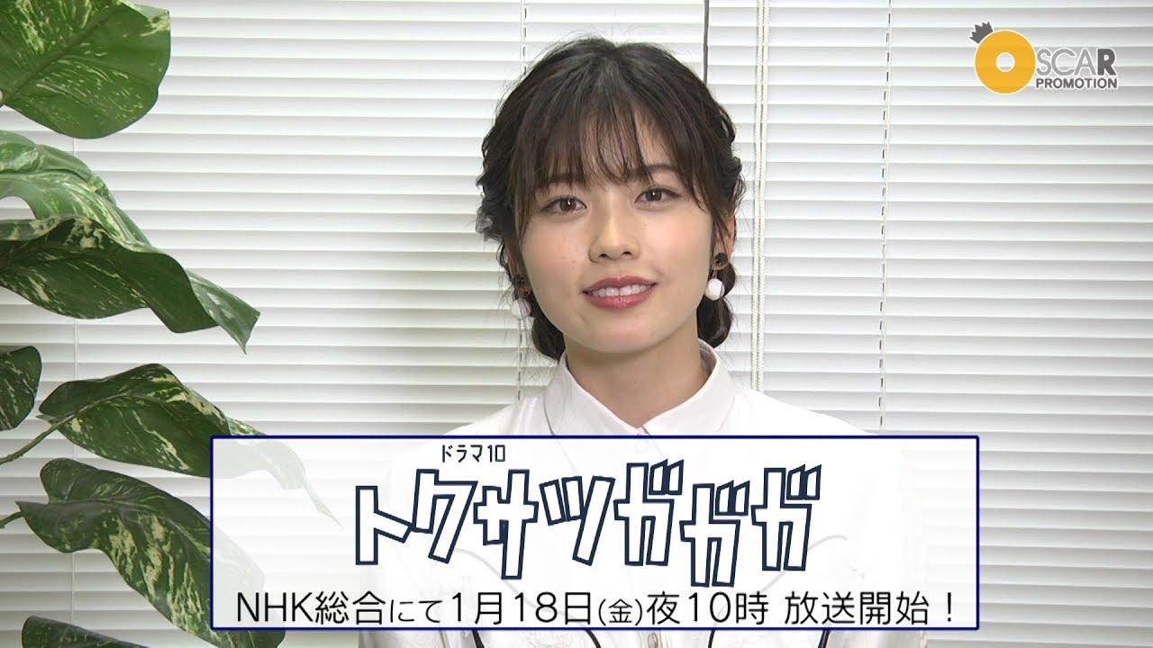 【小芝風花】連続ドラマ初主演「トクサツガガガ」出演インタビュー