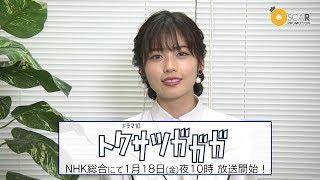 女優として活躍する小芝風花が連続ドラマ初主演を務める NHK ドラマ10「...