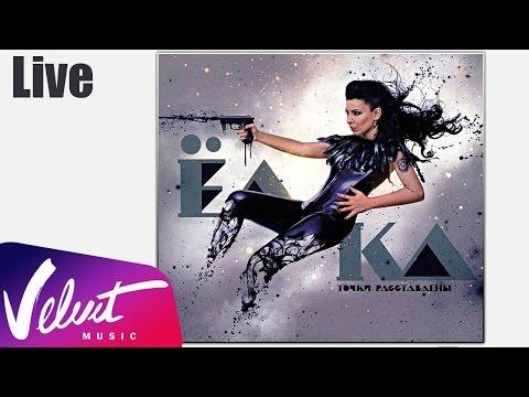 """Live: Ёлка - """"Точки расставлены"""" (Полный концерт, 18 ноября 2011 г.) thumbnail"""