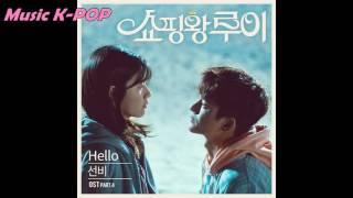 Video SunBee - Hello (Shopping King Louie OST Part.4)[AUDIO/MP3] download MP3, 3GP, MP4, WEBM, AVI, FLV Juli 2018
