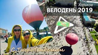 Велодень 2019 Харьков с ТигроТандемом