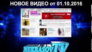 шоу NEKRASOV TV | Некрасов ТВ | Свежее видео от 01.10.16