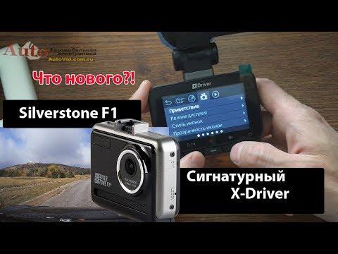 Новый сигнатурник SilverStone F1 Hybrid X-DRIVER. Распаковка и обновление антирадара