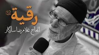 رقية |  الحاج غلامرضا سازگار