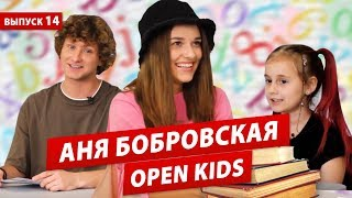 АННА БОБРОВСКАЯ (OPEN KIDS) про парня, группу OPEN KIDS, любовь, детство и родителей в шоу ПОКОЛЕНИЕ