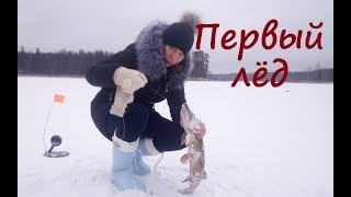 Первый лёд.  Зимняя рыбалка с семьёй.  Жерлицы.  Щука,  окунь