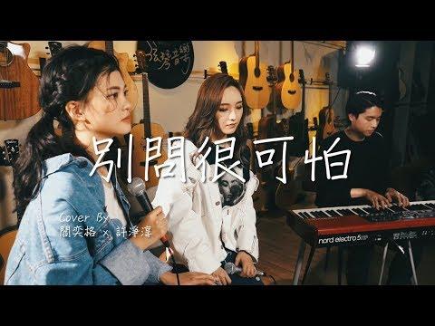 J - 別問很可怕 (閻奕格 Janice Yan & 許淨淳 XuDo cover)
