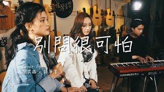 J.Sheon - 別問很可怕 (閻奕格 Janice Yan & 許淨淳 XuDo cover)