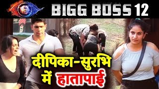 SHOCKING!! Dipika And Surbhi PHYSICAL FIGHT During Captaincy Task | Poultry Farm | Bigg Boss 12
