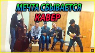 Download МЕЧТА СБЫВАЕТСЯ - СЕЛЬСКИЕ РЕЗИДЕНТЫ (КАВЕР) Mp3 and Videos