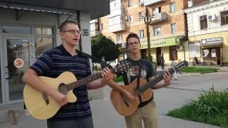 Кино - Невеселая Песня (кавер на улице)