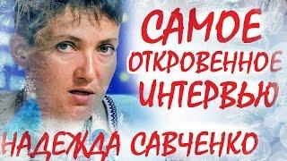 Надежда Савченко 2017 - Январь 2017 Новое интервью. Надежда Савченко на Эхо Москвы