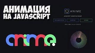 Создание анимации на JavaScript / Библиотека Anime.js!