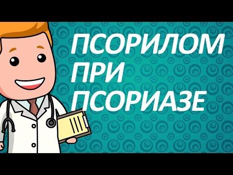 Псорилом: инструкция по применению, цена и отзывы на