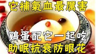 這樣食物補氣血最厲害!雞蛋配它一起吃,可以降血糖、預防心腦血管疾病和抗衰老!老年人趕緊收藏  三味書屋