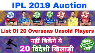 IPL 2019 Auction List Of 20 Unsold Overseas Players Prediction | MY cricket production