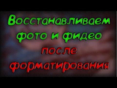 Hetman FAT Recovery 2.8 Восстанавливаем фото и видео после форматирования
