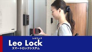 レオロックは、スマートフォンでドアの施錠解錠ができる、 スマートロッ...