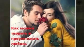 Как сотворить и преумножить любовь