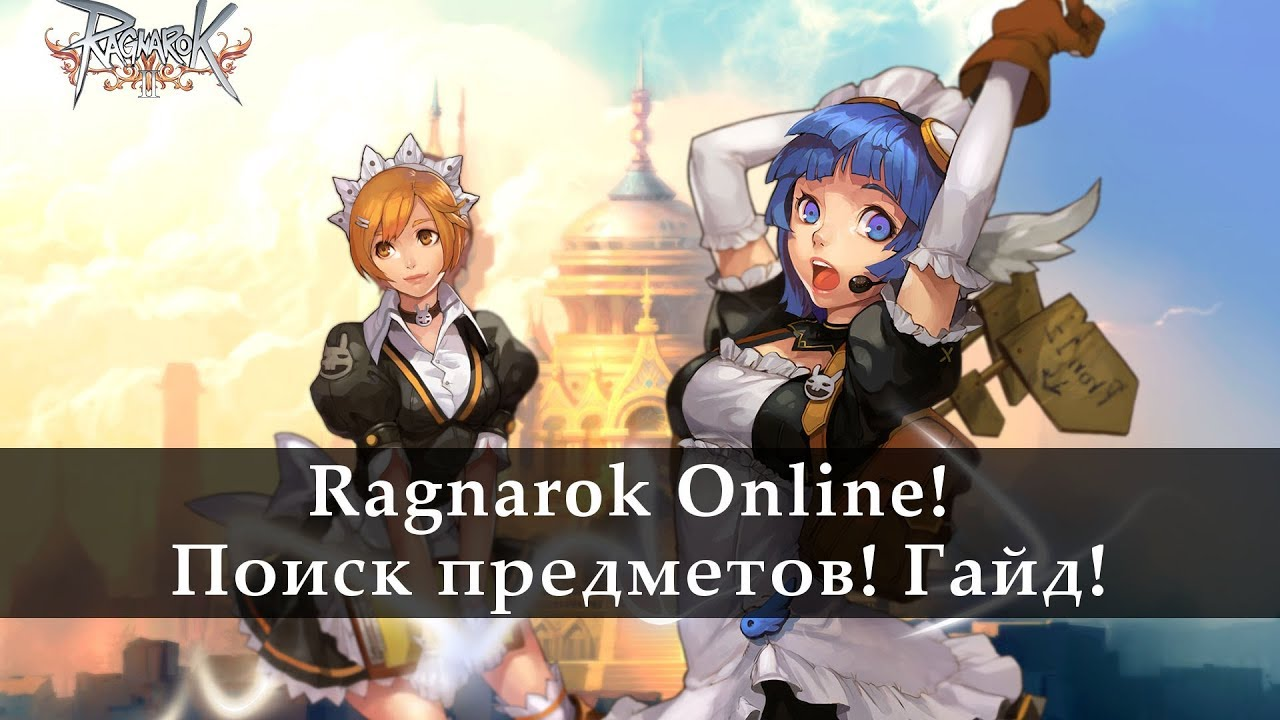 Ragnarok - Rune Knight Go ^ 4 - 20200715 - YouTube