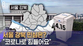 """""""코로나 · 경제로 힘들어요""""…서울 강북 민심은 / S…"""