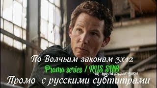 По волчьим законам 3 сезон 12 серия - Промо с русскими субтитрами (Сериал 2016)