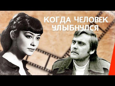Когда человек улыбнулся (1973) фильм