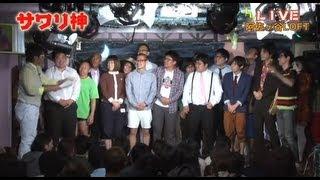 全芸人おもしろい! 【公開ネタ見せ芸人 vs サワリ神(古坂大魔王)】ラ...
