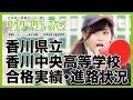 香川県立香川中央高等学校 合格実績・進路状況 の動画、YouTube動画。