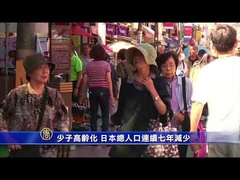 4月15日环球财经简讯(雀巢_日本人口)
