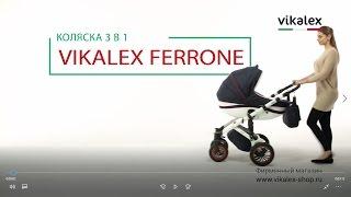 детская коляска Vikalex Ferrone 3 в 1