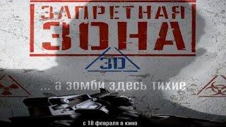 Запретная Зона 3D Трейлер (2015)