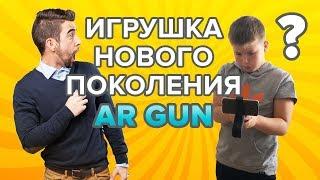 AR Gun - кращий подарунок для хлопчика 2017 року