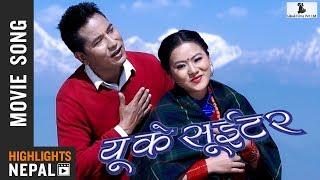 Thado Bato Betko Lauri - New Nepali Gurung Movie UK SWEATER Kauda Song 2018   Nabaraj Thapa Magar