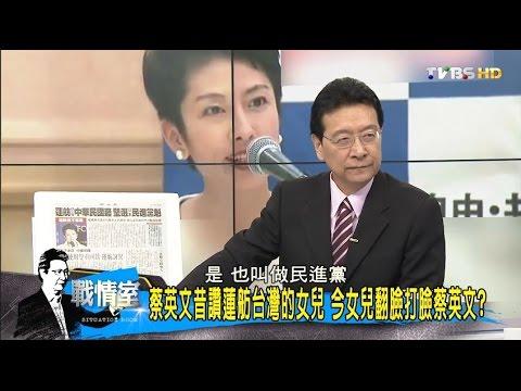 未だに台湾人は怒り狂っている「台湾の親日路線は折れそうになる」蓮舫のせいで