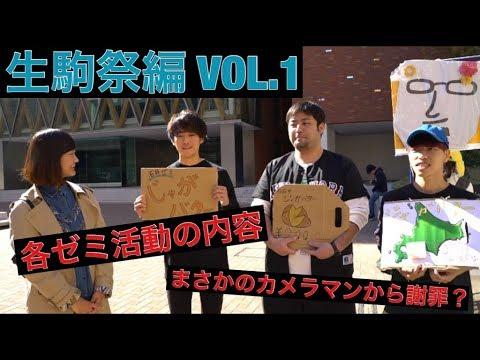 生駒祭編 vol.1 各ゼミの紹介