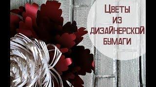 Красный цветок из бумаги с пушистой серединкой