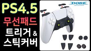 PS 플스 플레이스테이션 4 5 듀얼쇼크 듀얼센스 L3…
