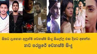 New Heart Touching Sinhala Song Collection [ New Generation Change ] | Top Sinhala Songs