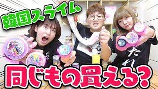 【SLIME】原宿で韓国スライム買ったら何個揃うのかやってみた!3人は一致するのか!?