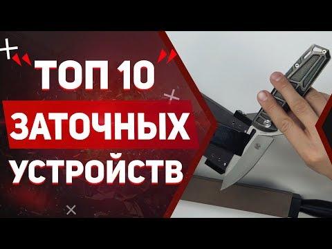 Топ 10 Заточных устройств для ножей
