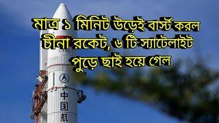 লঞ্চের মুখেই ভেঙ্গে পড়ল চীনা রকেট ছটি স্যাটেলাইট পুড়ে ছাই, china rocket Kuaizhou-11 failed CNS