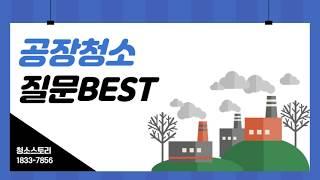 공장청소 비용 가격 부산 대전 인천 바닥 청소용역대행 …