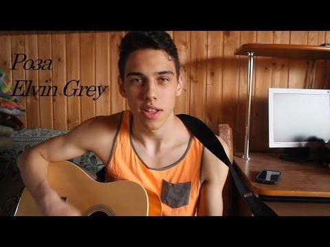 Elvin Grey-Роза(кавер Айдар Вагизов)