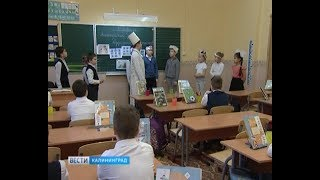 В калининградской школе №3 состоялся экологический урок