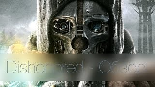 Dishonored - Обзор