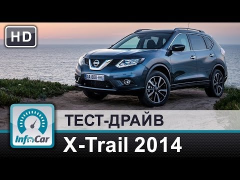 Nissan X-Trail 2014 1.6dCi Xtronic - тест-драйв InfoCar.ua (Ниссан Х-Трейл)