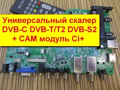 Универсальный скалер ZL.VST.3463GSA.LB DVB-T2/DVB-S2/DVB-C cam модуль CI+