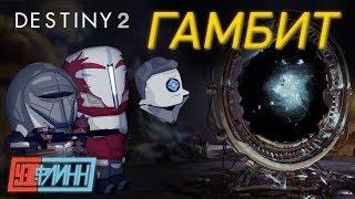 Уэс, Флинн и Бармен стримят Destiny 2